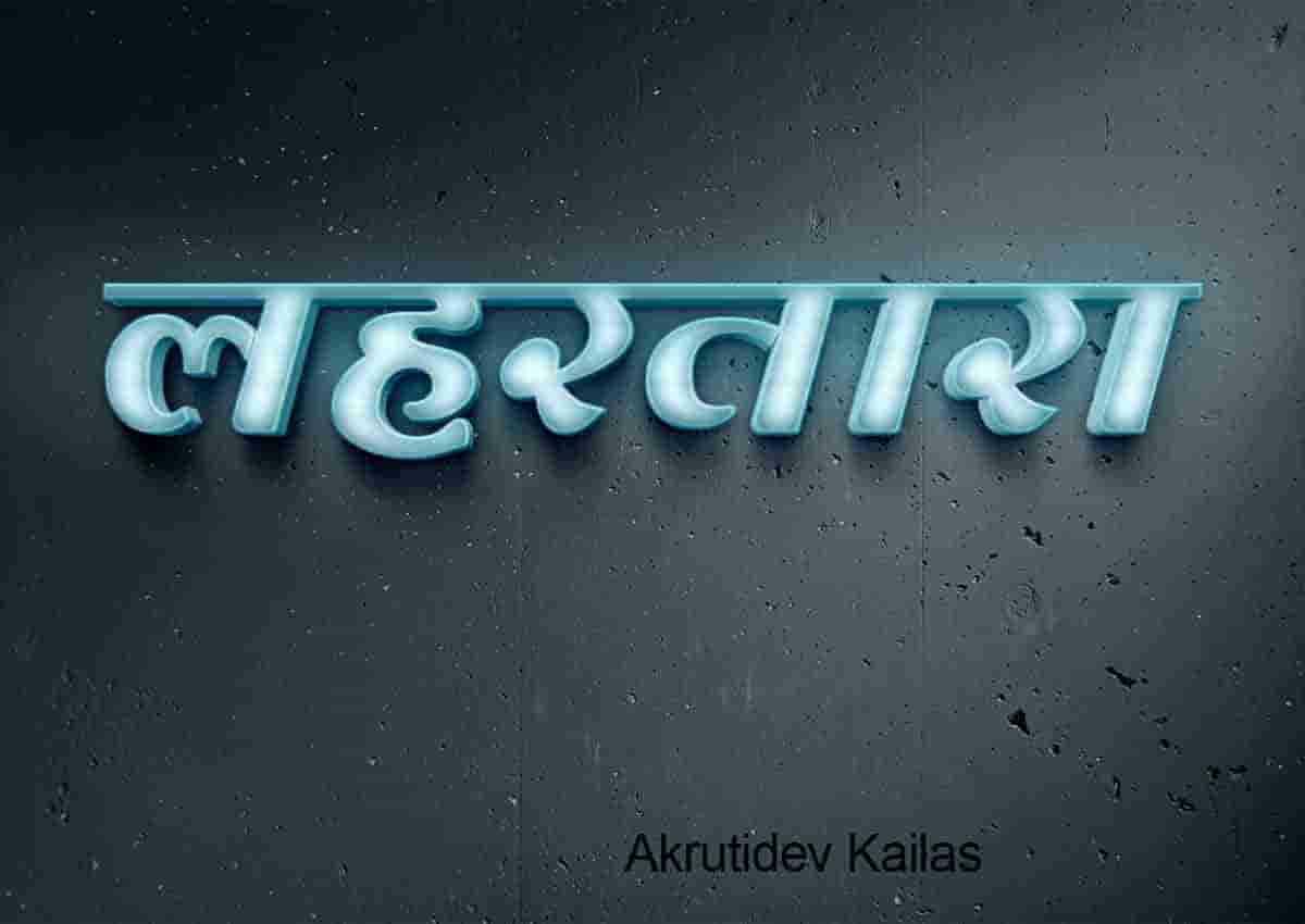 marathi calligraphy fonts ttf free download