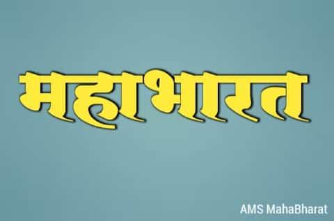 ams mahabharat font